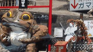 obake-ibaraki-tsukubagamaland