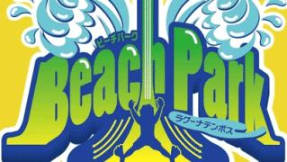 aichi-lagunabeachpark