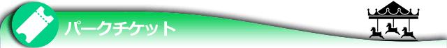アジトオブスクラップ名古屋矢場町のチケット
