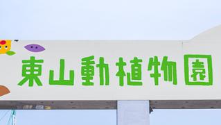 aichi-higashiyama
