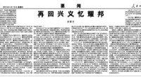 """<h3>Wen Jiabao elogia a Hu Yaobang, el político cuya muerte marcó el comienzo de las manifestaciones estudiantiles de 1989</h3> <p>El primer ministro chino, Wen Jiabao, ha vuelto a hacer un guiño de cara a los ciudadanos y a los políticos más progresistas. Considerado como el más carismático dentro de los grises burócratas chinos, Wen ha elogiado en un artículo de opinión a <a href=""""http://en.wikipedia.org/wiki/Hu_Yaobang"""">Hu Yaobang</a>, un político reformista cuya muerte provocó en 1989 las manifestaciones que desencadenaron la masacre de Tiananmen.</p> <p style=""""text-align: center;""""><a href=""""http://www.zaichina.net/wp-content/uploads/2010/04/Zhao-y-Wen.jpg""""><img alt="""""""" class=""""aligncenter size-full wp-image-578"""" height=""""206"""" src=""""http://www.zaichina.net/wp-content/uploads/2010/04/Zhao-y-Wen.jpg"""" title=""""Zhao y Wen"""" width=""""261"""" /></a></p> <p><strong><span style=""""font-size: 10px;"""">En la imagen, Zhao Ziyang, el entonces Secretario del Partido que había apoyado las manifestaciones estudiantiles de 1989, pide perdón a los estudiantes por no haber podido hacer más por ellos. En la parte de la derecha, Wen Jiabao, el actual Primer Ministro. (<a href=""""http://en.wikipedia.org/wiki/File:Zhao.jpg"""">Foto Wikipedia</a>)<br /> </span></strong></p> <p>En su artículo publicado el pasado jueves en el periódico oficial del Partido Comunista, el Diario del Pueblo, el Primer Ministro habla de Hu Yaobang como un político trabajador, honrado y preocupado por los ciudadanos. """"Su forma de hacer las cosas ha tenido una gran influencia en mi trabajo, mis estudios y mi vida"""", defendió Wen en un texto lleno de connotaciones políticas.</p>"""