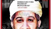 """<p>Como en el resto del mundo, en China la muerte del famoso terrorista Bin Laden también ha centrado la atención mediática de las últimas horas. La respuesta oficial del gobierno chino ha sido de satisfacción. <a href=""""http://spanish.people.com.cn/31621/7367431.html"""">Según </a>la portavoz del Ministerio de Asuntos Exteriores, Jiang Yu, """"la muerte de Osama Bin Laden es un hito y un acontecimiento positivo para los esfuerzos internacionales contra el terrorismo"""". </p> <p>Otra cosa han dicho los internautas, que se han enzarzado en una fuerte discusión a favor y en contra del famoso terrorista internacional. </p>"""
