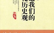 """<p>Durante las últimas semanas, el libro """"Cambiemos la forma de ver nuestra historia y cultura"""" (改造我们的文化历史观) ha generado cierto debate en medios chinos y extranjeros. Su prólogo ha sido escrito por el general del ejército Liu Yuan, quién también es el hijo de Liu Shaoqi, lo que ha llevado a algunos a interpretarlo como una crítica al gobierno por parte de los hijos de los revolucionarios chinos. Otros, sin embargo, han interpretado la obra de Zhang Musheng como un apoyo a la nueva democracia (新民主主义), un antiguo concepto del Partido Comunista de China que aboga por introducir elementos capitalistas y favorecer un mayor debate en la sociedad.</p>"""