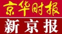 """<p>Lo que empezó siendo un rumor se ha confirmado en los últimos días: el gobierno municipal de Pekín ha tomado el control de dos de los principales diarios de la capital china, el Bejing News (新京报) y el Beijing Times (京华时报). En el complejo mundo mediático chino, nadie sabe muy bien ni los motivos ni las consecuencias de este cambio. Al igual que ha pasado con <a href=""""http://www.zaichina.net/2011/08/29/el-gobierno-quiere-echarle-el-freno-a-los-microblogs/"""">el incremento en el control de los servicios de microblogs</a>, muchos piensan que el motivo de esta llamada al orden se debe a la cobertura que estos periódicos hicieron del <a href=""""http://www.zaichina.net/tag/accidente-de-tren-en-china/"""">accidente de tren de Wenzhou</a>, cuando numerosos medios de todo el país publicaron historias que pusieron en aprietos la labor del Gobierno durante la construcción de las nuevas líneas de tren y durante la gestión del accidente.</p>"""