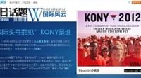 """<p>Kony, Kony, Kony... allí donde uno mira en Internet se encuentra con este nombre, hasta hace unos días desconocido para la mayoría del público pero que ya se ha convertido en uno de los fenómenos de Internet más interesantes de los últimos años. Este vídeo elaborado por la organización sin ánimo de lucro <a href=""""http://en.wikipedia.org/wiki/Invisible_Children,_Inc."""">Invisible Children</a> pretende llamar la atención sobre las salvajadas que Joseph Kony ha cometido en Uganda en los últimos años y ha alcanzado en todo el mundo cerca de 100 millones de reproducciones en poco más de una semana.</p> <p>En China, a pesar de que el vídeo no ha alcanzado cifras tan espectaculares, los internautas y medios de comunicación también se han lanzado a debatir sobre esta campaña de comunicación. Prácticamente todas las grandes páginas de Internet, entre ellas <a href=""""http://v.youku.com/v_show/id_XMzYxNDcwMjI0.html"""">Youku</a>, <a href=""""http://www.tudou.com/programs/view/bm0ae9fPAvE/?resourceId=78790812_06_05_99 """">Tudou</a> o <a href=""""http://v.qq.com/play/9382Zxw1H2n.html """">QQ</a>, han reproducido el vídeo con subtítulos en chino. <strong>Por Daniel Méndez</strong>. </p>"""