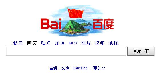 Baidu, el buscador de Internet líder en China, anunciaba de esta forma su posición sobre el tema.