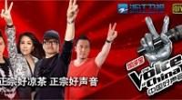 """Empezó con un reclamo irresistible en un país donde los karaokes son el lugar más concurrido los fines de semana: seleccionar a las mejores voces de China. La idea era acabar con el maquillaje y los numeritos sobre el escenario. Lo único que importaba era la voz; sin sexo, cara ni condición social. Este programa, estrenado en julio con el nombre de """"La voz de China"""" (中国好声音), lleva todo el verano arrasando en la parrilla televisiva y en las redes sociales de este país. <strong>Por Daniel Méndez.</strong>"""