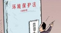 <h5>En los próximos meses se aprobará en China una reforma de la Ley Medioambiental de 1989. El borrador dado a conocer por el gobierno se ha encontrado con la oposición de la mayoría de expertos.</h5> Aquellos que exigen más reformas (y más valientes) al gobierno chino tienen otro frente abierto con uno de los retos más importantes a los que se enfrenta China: la protección del medio ambiente. La gravedad de este problema ha sido denunciada en los últimos años por expertos de todo tipo, medios de comunicación y los propios ciudadanos, que en los últimos años (y meses) no han dudado en protestar en las calles por problemas relacionados con la contaminación. <strong>Por Daniel Méndez.</strong>