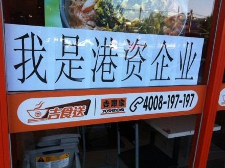 Yoshinoya, la cadena de comida japonesa, dejaba claro en un letrero de uno de sus restaurantes en Pekín que es una empresa de Hong-Kong.