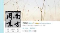 Portales de noticias, profesores, intelectuales, blogueros e incluso estrellas del cine apoyan a los periodistas chinos enfrentados con las autoridades de Guangdong