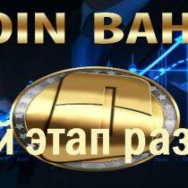 OneCoin. Novyj jetap razvitija