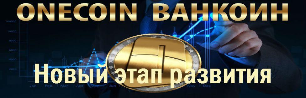 Какой бизнес открыть. OneCoin. Новый этап развития