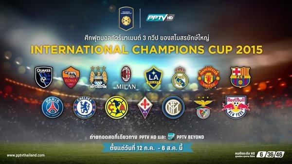 International Champions Cup 2015