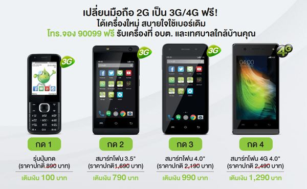 ais-change-2g-to-3g-promotion-01