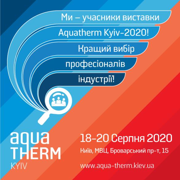 Виставка  АкваТерм 2020