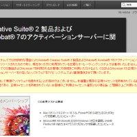 Adobe® Creative Suite® 2 無償ダウンロード