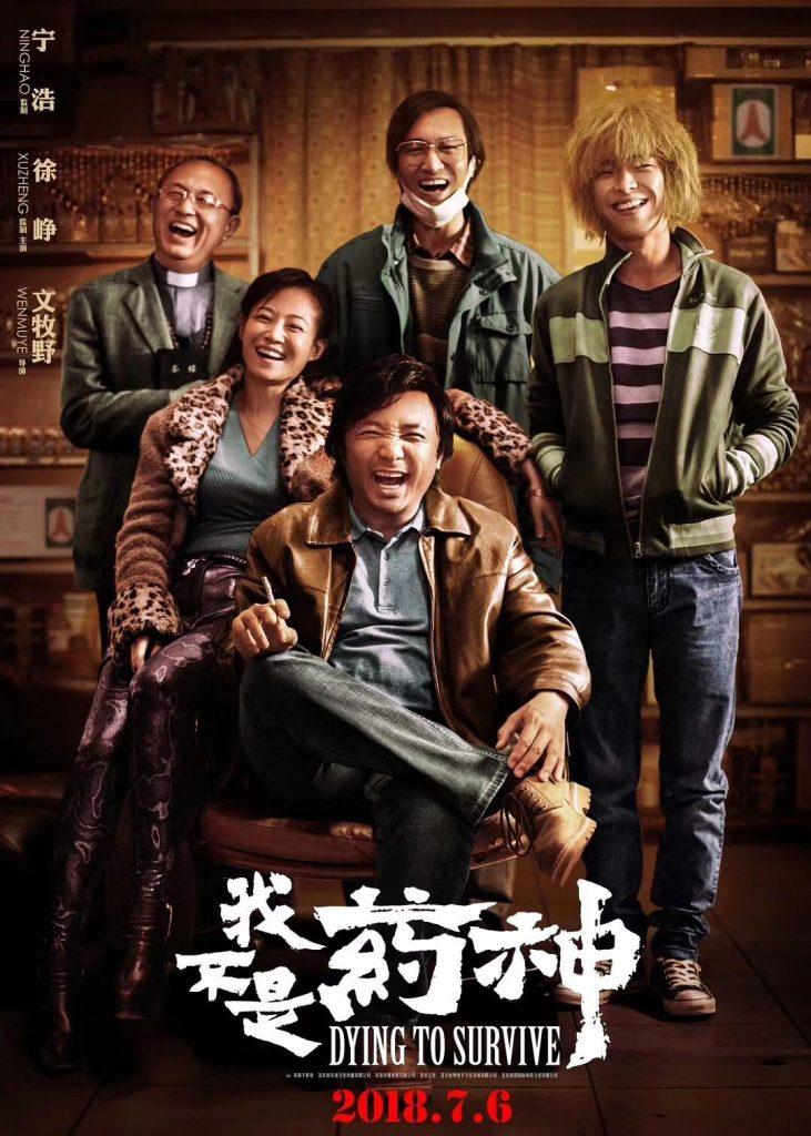 2018徐峥高分剧情《我不是药神》BD1080P.国语中字
