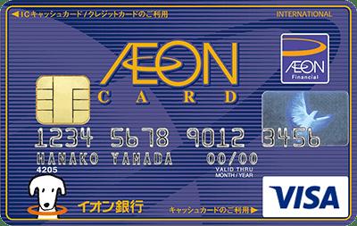 イオン銀行 即日発行 イオンカード クレジット
