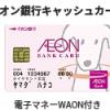 イオン銀行【ネット申し込み方法を間違えると大損!】という罠