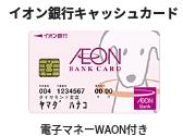 イオン銀行 ネット申し込み 方法
