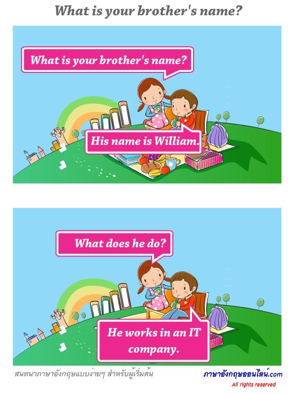 พี่ชายชื่ออะไร