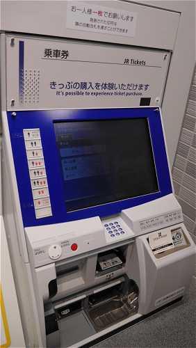 京都鉄道博物館 券売機
