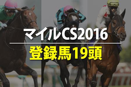 マイルCS2016,登録馬19頭