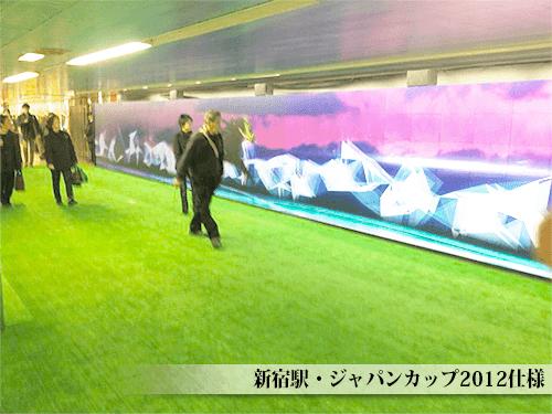 新宿,ジャパンカップ