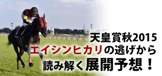 天皇賞秋2015エイシンヒカリの逃げから読み解く展開予想!