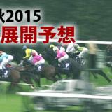 天皇賞秋2015レース展開予想