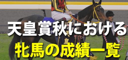 天皇賞秋における牝馬の成績一覧