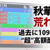 """秋華賞は荒れる?過去に1098万円の""""超""""高額配当も"""