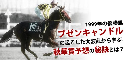 1999年の優勝馬ブゼンキャンドルの起こした大波乱から学ぶ。秋華賞予想の秘訣とは?