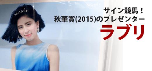 秋華賞(2015)のプレゼンター