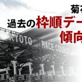 菊花賞2015過去の枠順データから傾向を分析!