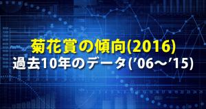 菊花賞の傾向(2016),過去10年のデータ('06~'15)