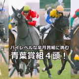 ハイレベルな皐月賞組に挑む青葉賞組4頭!