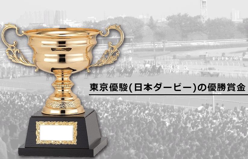 日本ダービー,賞金