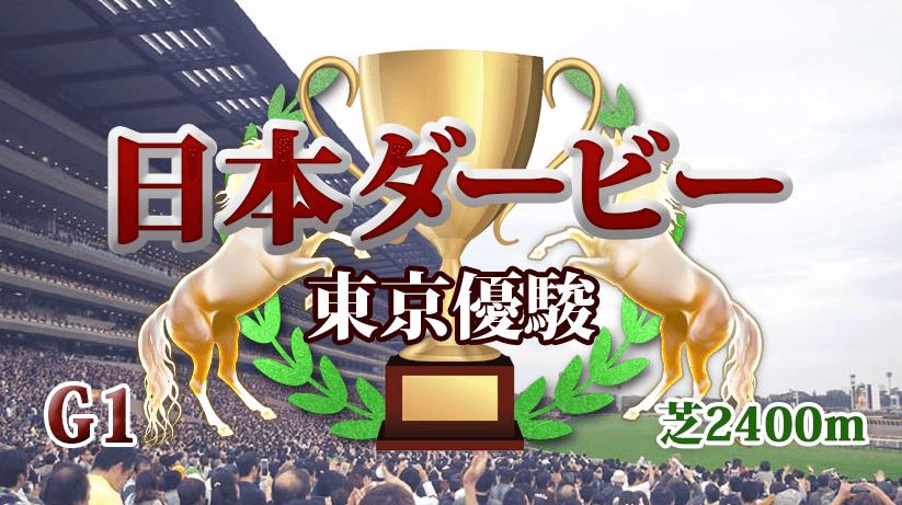 日本ダービー2016