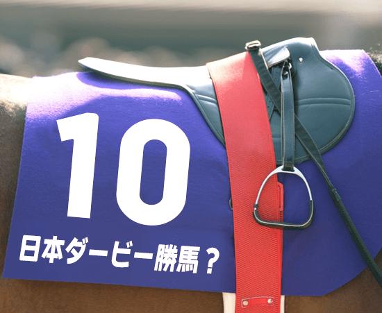 日本ダービー,サイン競馬