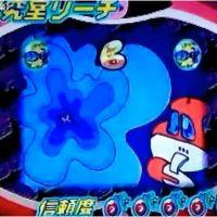 【2000年03月】「CRタヌ吉2000(京楽)」デザインは綺麗でしたよねぇ
