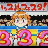 【1999年05月】「フィーバーパンチアウトDGP(ダイドー)」激甘(1/121、時短毎回80回ぐらい)羽根デジ風時短機