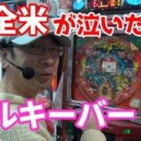 【現東京無線タクシー乗務員】BOSSが昔の台を懐かしんで打っている動画「BOSSの名機列伝」&「BOSSの続名機列伝」