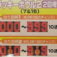 【1995年07月】「ラッキーボウル2(奥村)」