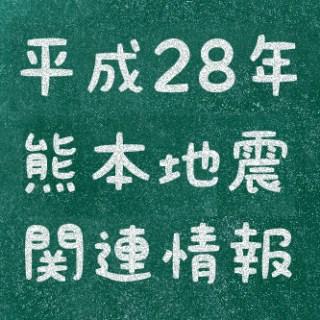 熊本地震最後の避難所が閉鎖 西原村