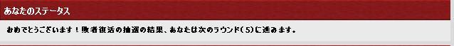 国士無双牌_4ゲーム目_敗者復活