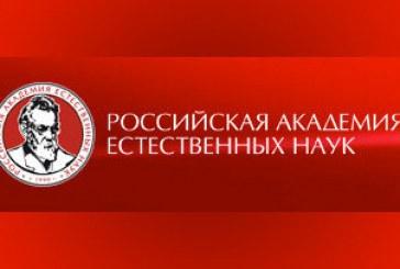 «ЛЕОНАРДО ДА ВИНЧИ ХХ ВЕКА». Юбилейная сессия Российской академии естественных наук