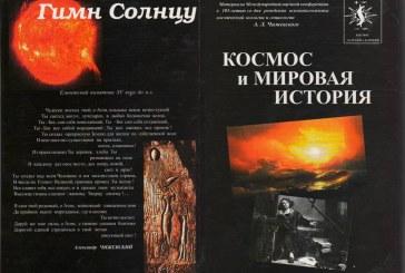 КОСМОС И МИРОВАЯ ИСТОРИЯ. Опубликованы материалы конференции.