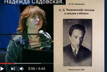НОВОЕ О ПОЭЗИИ А.Л.ЧИЖЕВСКОГО