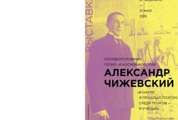 ВЫСТАВКА КАРТИН А.Л. ЧИЖЕВСКОГО В МОСКОВСКОМ МЕМОРИАЛЬНОМ МУЗЕЕ КОСМОНАВТИКИ